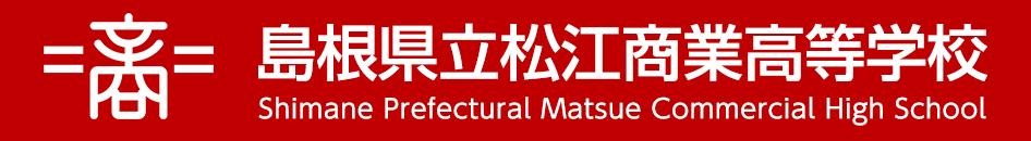島根県立松江商業高等学校