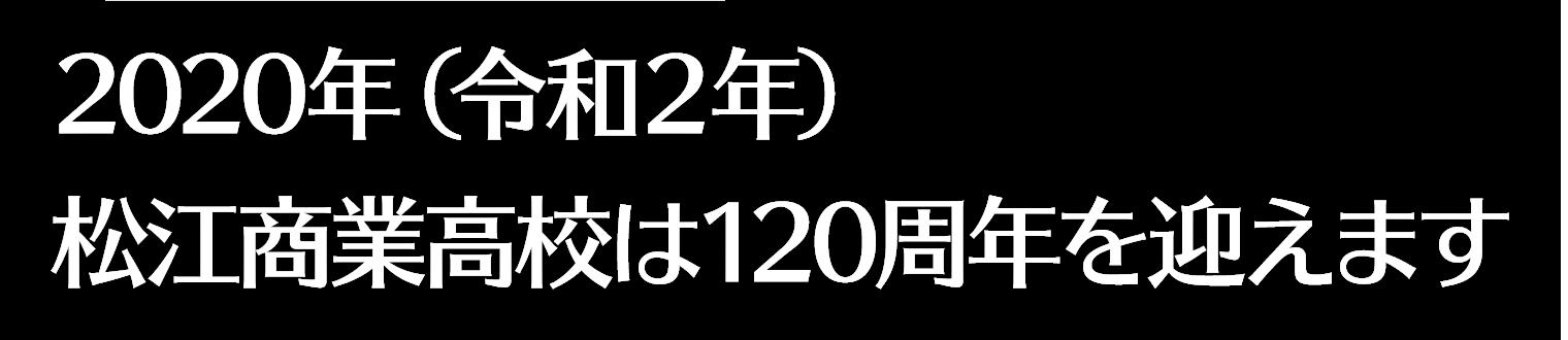 2020年(令和2年)松江商業高校は120周年を迎えます