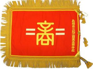 松江商業高校旗