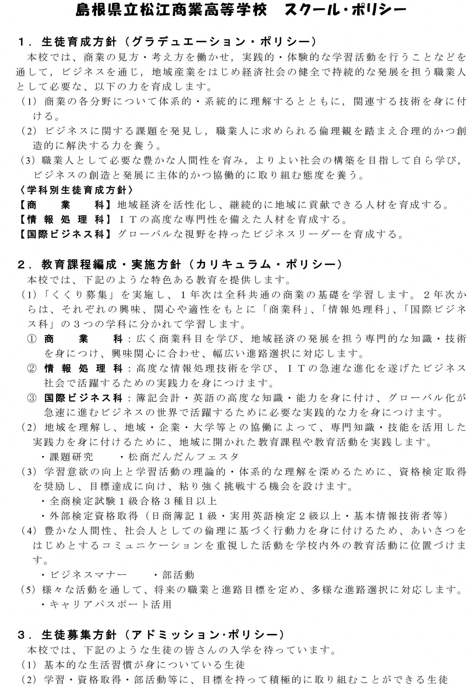 島根県立松江商業高等学校 スクール・ポリシー